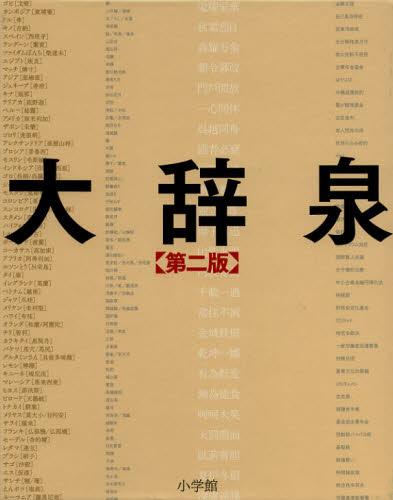 大辞泉 第2版 2巻セット