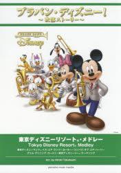 楽譜 東京ディズニーリゾート・メドレー