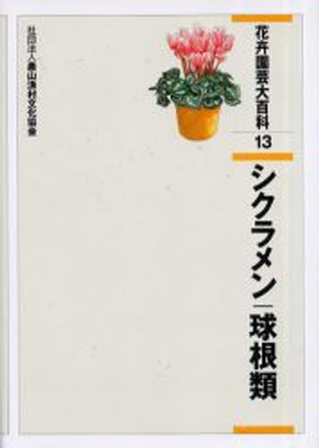 花卉園芸大百科 13