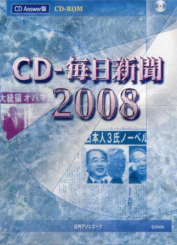 CD-ROM '08 CD-毎日新聞