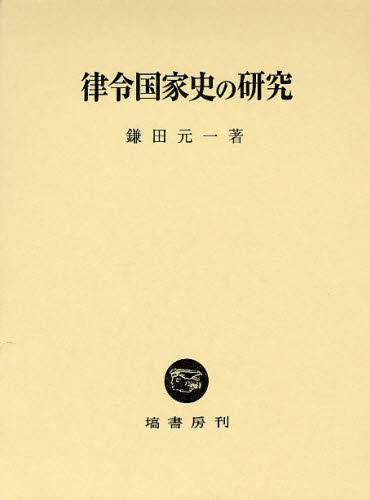 律令国家史の研究