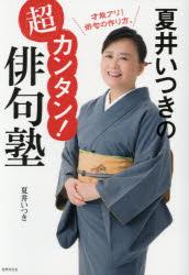 即納最大半額 夏井いつきの超カンタン 俳句塾 ディスカウント