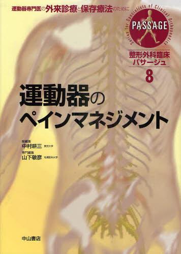整形外科臨床パサージュ 運動器専門医の外来診療と保存療法のために 8