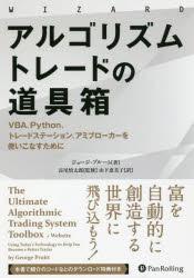 アルゴリズムトレードの道具箱 VBA、Python、トレードステーション、アミブローカーを使いこなすために
