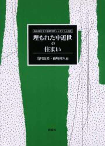 埋もれた中近世の住まい 奈良国立文化財研究所シンポジウム報告