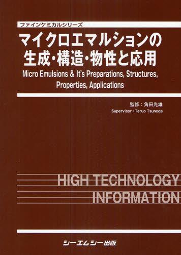 マイクロエマルションの生成・構造・物性と応用