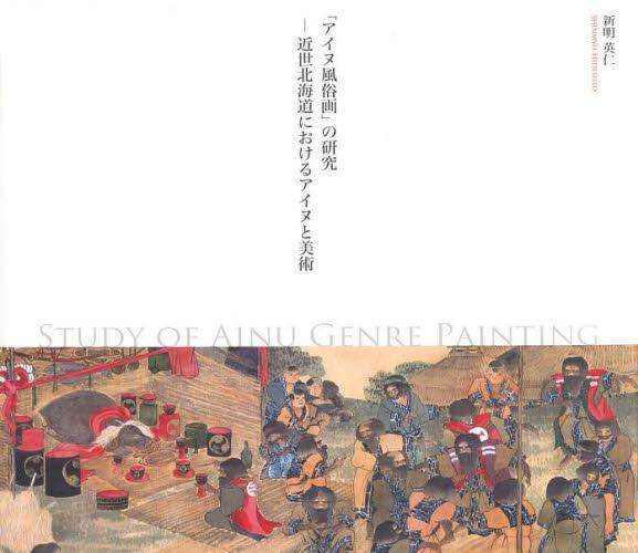 「アイヌ風俗画」の研究 近世北海道におけるアイヌと美術