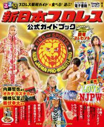 るるぶ新日本プロレス公式ガイドブック 超目玉 プロレス観戦ガイド×食べる 遊ぶ 上質