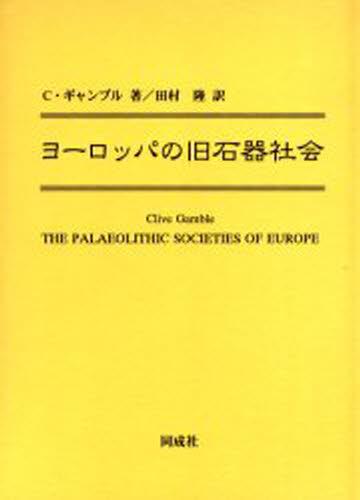 ヨーロッパの旧石器社会