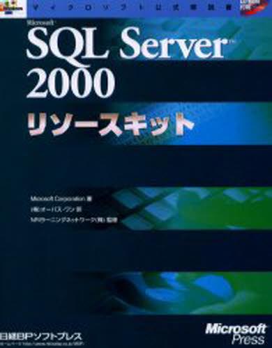 Microsoft SQL Server 2000リソースキット