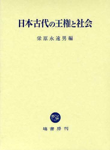 日本古代の王権と社会