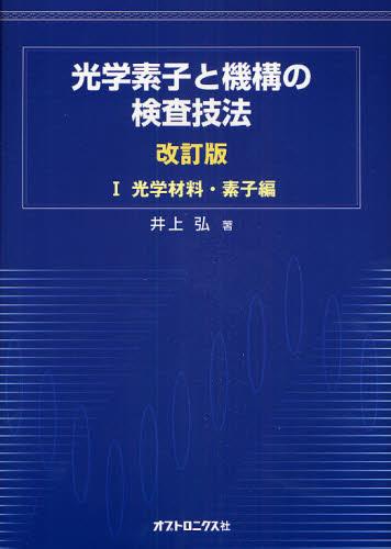 光学素子と機構の検査技法 1