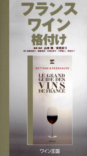 フランスワイン格付け