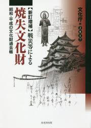 戦災等による焼失文化財 昭和・平成の文化財過去帳