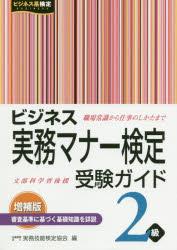 通販 ビジネス実務マナー検定受験ガイド2級 日本限定