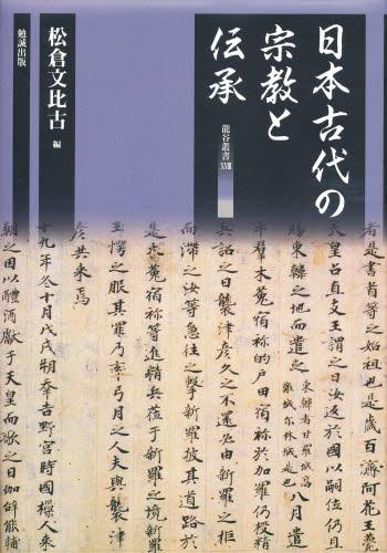 日本古代の宗教と伝承