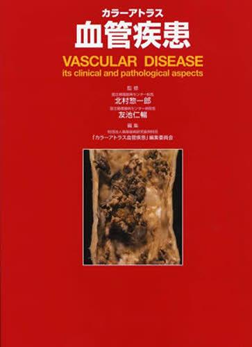 カラーアトラス 血管疾患
