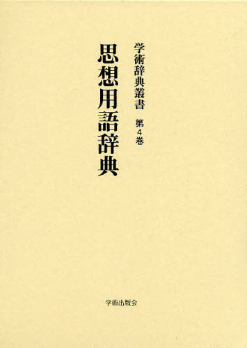 学術辞典叢書 第4巻 復刻