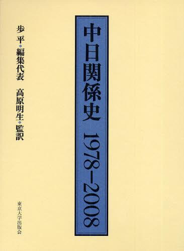 中日関係史1978-2008