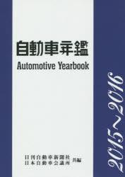 自動車年鑑 2015~2016年版
