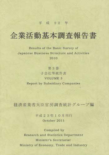 企業活動基本調査報告書 平成22年第3巻
