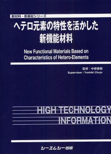 ヘテロ元素の特性を活かした新機能材料