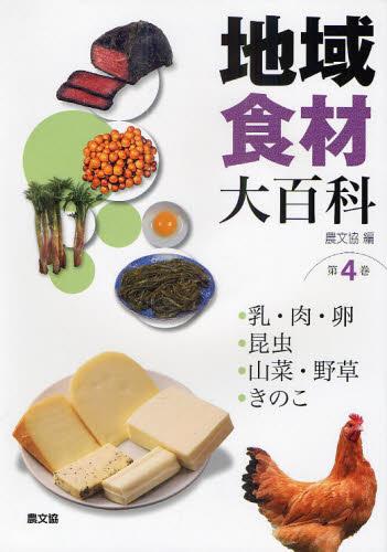 地域食材大百科 第4巻