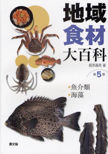 地域食材大百科 第5巻