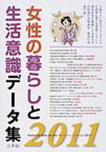 女性の暮らしと生活意識データ集 2011