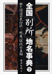 全国「別所」地名事典 鉄と俘囚の民俗誌-蝦夷「征伐」の真相 下