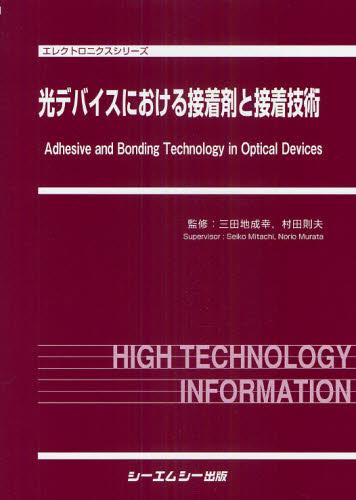 光デバイスにおける接着剤と接着技術