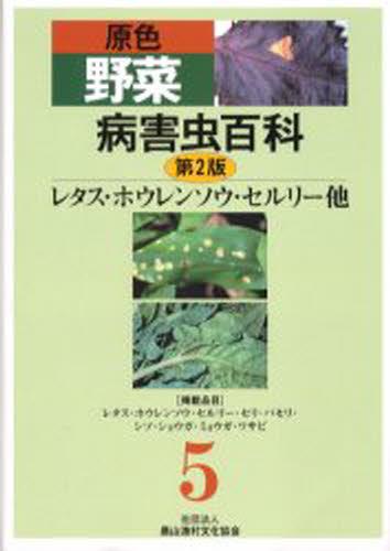 原色野菜病害虫百科 5