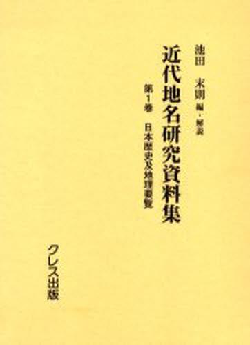 近代地名研究資料集 第1巻 復刻