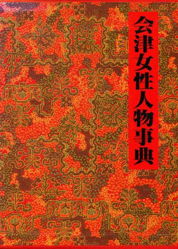 会津女性人物事典