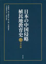 日本の中国侵略植民地教育史 2
