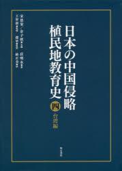 日本の中国侵略植民地教育史 4