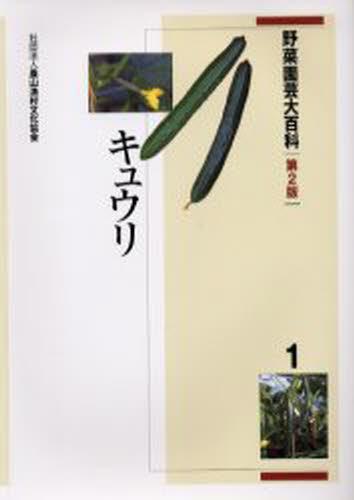 野菜園芸大百科 1