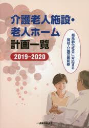 介護老人施設・老人ホーム計画一覧 2019-2020