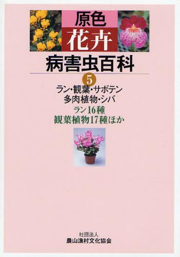 原色花卉病害虫百科 5