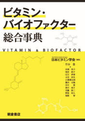 《送料無料》 日本未発売 ビタミン 格安店 バイオファクター総合事典