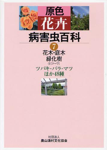 原色花卉病害虫百科 7