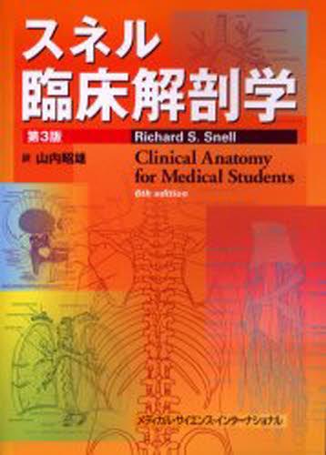 スネル臨床解剖学