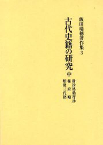 飯田瑞穂著作集 3