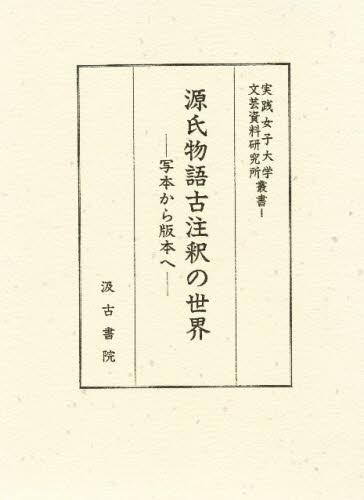 源氏物語古注釈の世界 写本から版本へ
