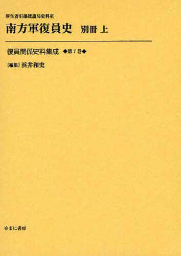 復員関係史料集成 第7巻