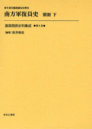 復員関係史料集成 第8巻