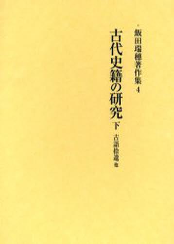 飯田瑞穂著作集 4