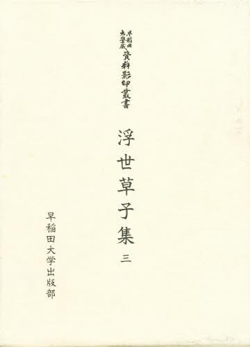 浮世草子集 3