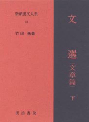 新釈漢文大系 93