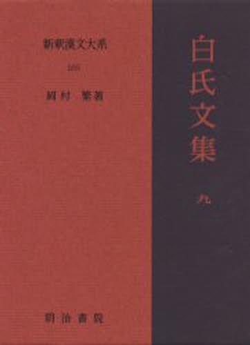 新釈漢文大系 105